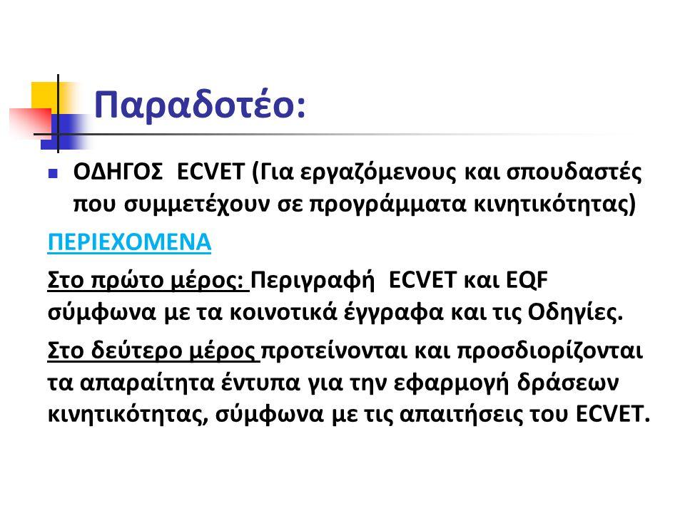 Παραδοτέο: ΟΔΗΓΟΣ ECVET (Για εργαζόμενους και σπουδαστές που συμμετέχουν σε προγράμματα κινητικότητας) ΠΕΡΙΕΧΟΜΕΝΑ Στο πρώτο μέρος: Περιγραφή ECVET κα