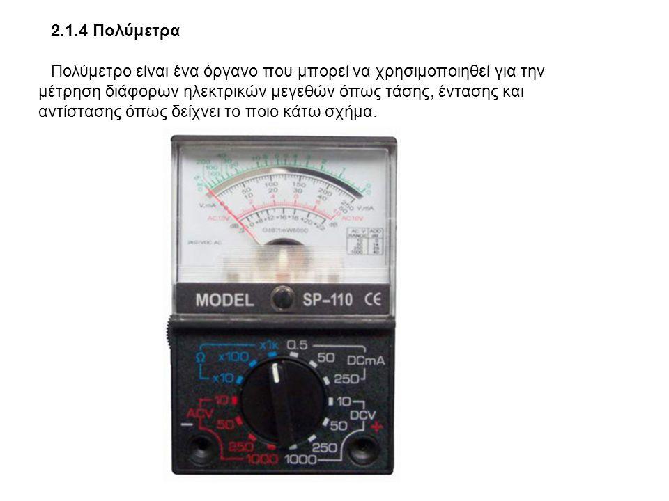 2.1.4 Πολύμετρα Πολύμετρο είναι ένα όργανο που μπορεί να χρησιμοποιηθεί για την μέτρηση διάφορων ηλεκτρικών μεγεθών όπως τάσης, έντασης και αντίστασης