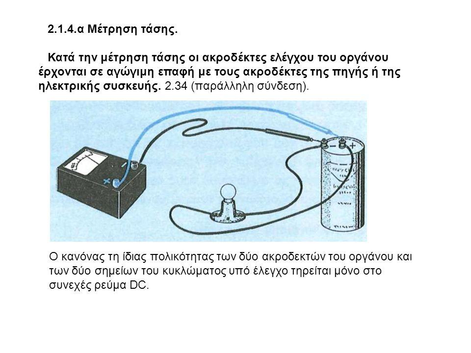2.1.4.α Μέτρηση τάσης. Κατά την μέτρηση τάσης οι ακροδέκτες ελέγχου του οργάνου έρχονται σε αγώγιμη επαφή με τους ακροδέκτες της πηγής ή της ηλεκτρική