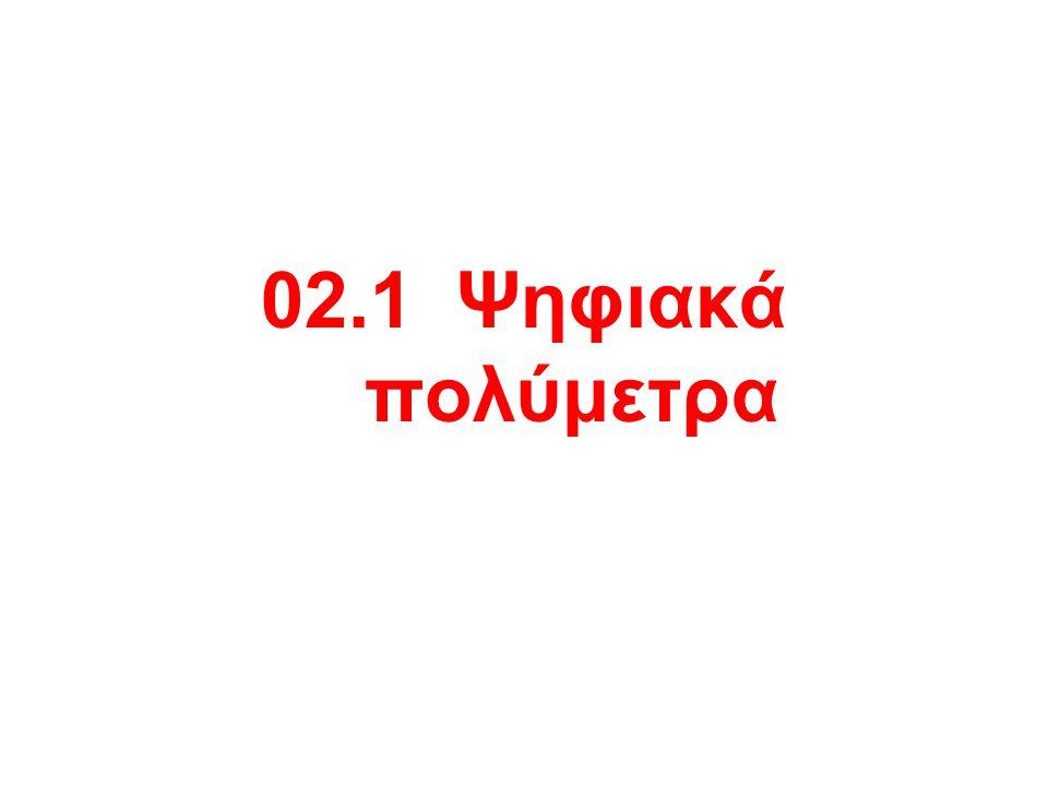 02.1 Ψηφιακά πολύμετρα