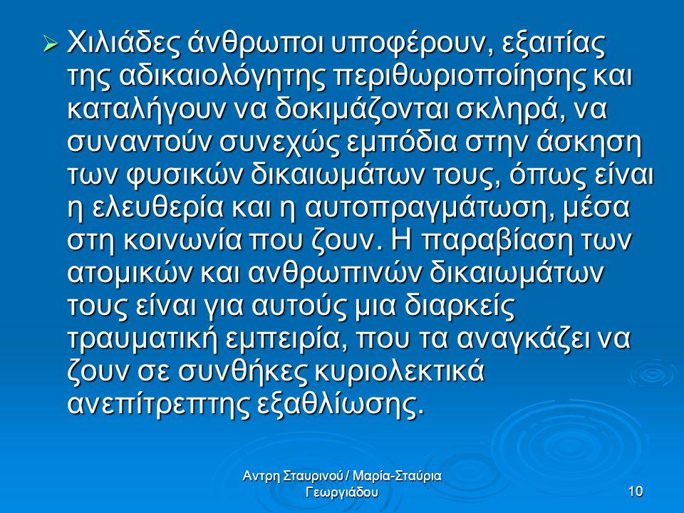 Αντρη Σταυρινού / Μαρία-Σταύρια Γεωργιάδου10  Χιλιάδες άνθρωποι υποφέρουν, εξαιτίας της αδικαιολόγητης περιθωριοποίησης και καταλήγουν να δοκιμάζοντα