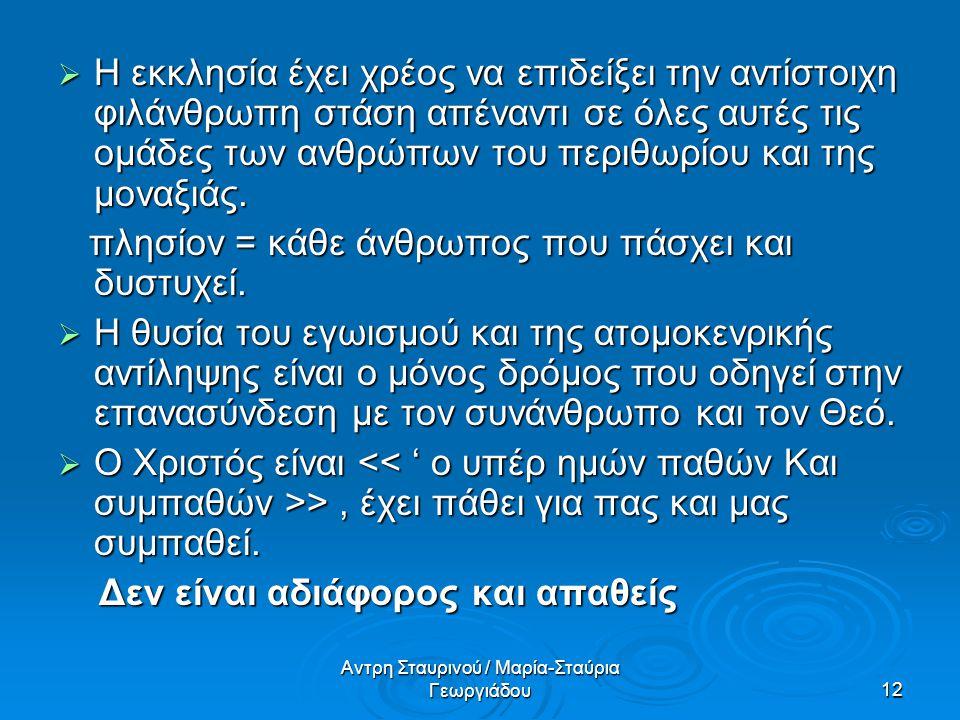 Αντρη Σταυρινού / Μαρία-Σταύρια Γεωργιάδου12  Η εκκλησία έχει χρέος να επιδείξει την αντίστοιχη φιλάνθρωπη στάση απέναντι σε όλες αυτές τις ομάδες τω