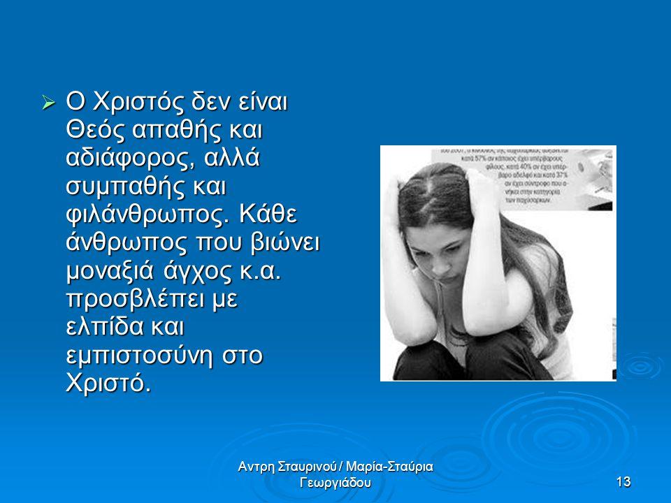 Αντρη Σταυρινού / Μαρία-Σταύρια Γεωργιάδου13  Ο Χριστός δεν είναι Θεός απαθής και αδιάφορος, αλλά συμπαθής και φιλάνθρωπος. Κάθε άνθρωπος που βιώνει
