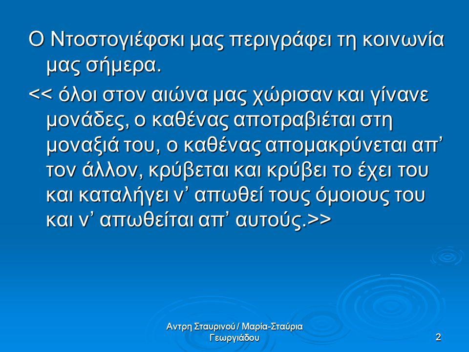 Αντρη Σταυρινού / Μαρία-Σταύρια Γεωργιάδου2 Ο Ντοστογιέφσκι μας περιγράφει τη κοινωνία μας σήμερα. > >
