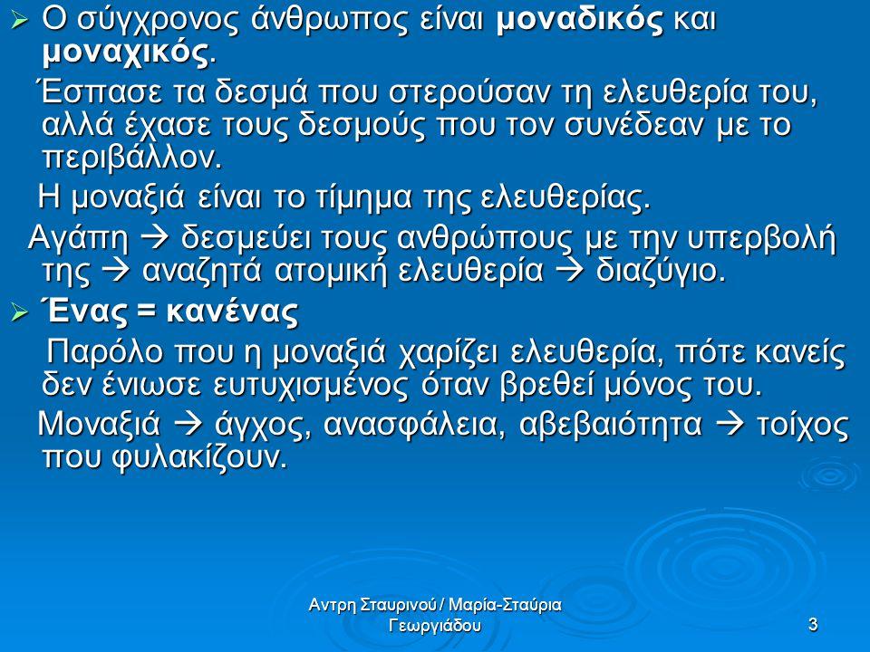 Αντρη Σταυρινού / Μαρία-Σταύρια Γεωργιάδου3  Ο σύγχρονος άνθρωπος είναι μοναδικός και μοναχικός. Έσπασε τα δεσμά που στερούσαν τη ελευθερία του, αλλά