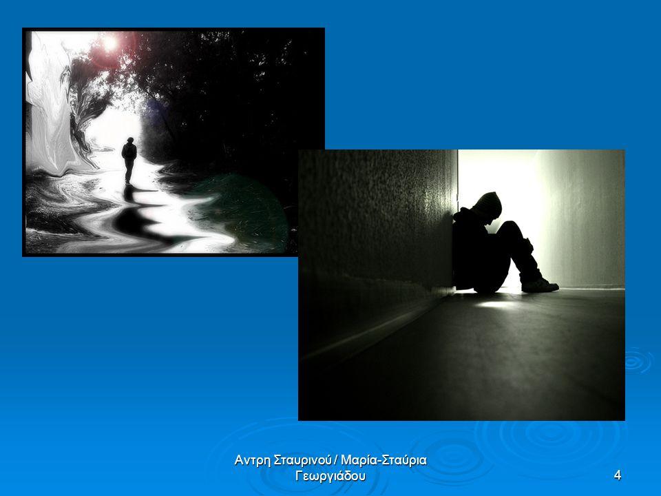 Αντρη Σταυρινού / Μαρία-Σταύρια Γεωργιάδου4