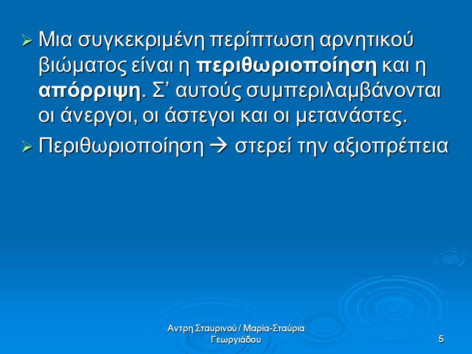 Αντρη Σταυρινού / Μαρία-Σταύρια Γεωργιάδου6  Η ανεργία στερεί την αξιοπρέπεια του ανθρώπου και τον καταδικάζει να φυτοζωεί με το πενιχρό κρατικό επίδομα ή να πέφτει εύκολο θύμα εκβιασμών που τον οδηγούν άλλοτε στην εκμετάλλευση και άλλοτε πάλι στην παρανομία του υπόκοσμου.