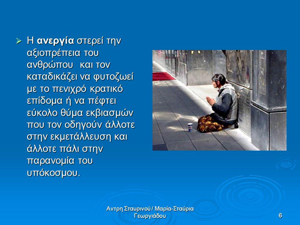 Αντρη Σταυρινού / Μαρία-Σταύρια Γεωργιάδου6  Η ανεργία στερεί την αξιοπρέπεια του ανθρώπου και τον καταδικάζει να φυτοζωεί με το πενιχρό κρατικό επίδ