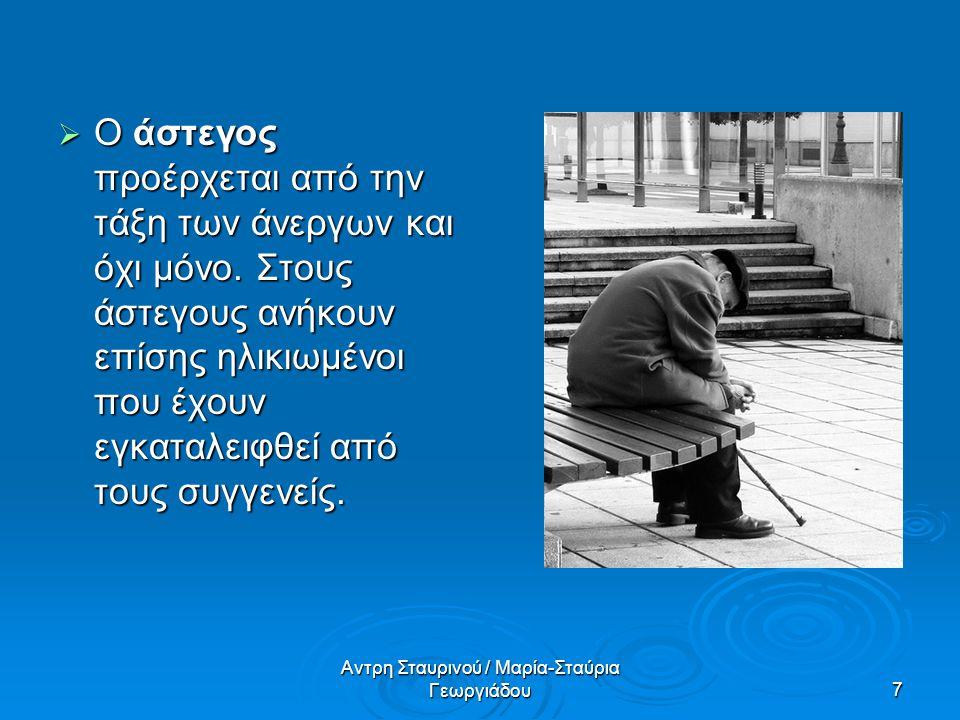 Αντρη Σταυρινού / Μαρία-Σταύρια Γεωργιάδου7  Ο άστεγος προέρχεται από την τάξη των άνεργων και όχι μόνο. Στους άστεγους ανήκουν επίσης ηλικιωμένοι πο
