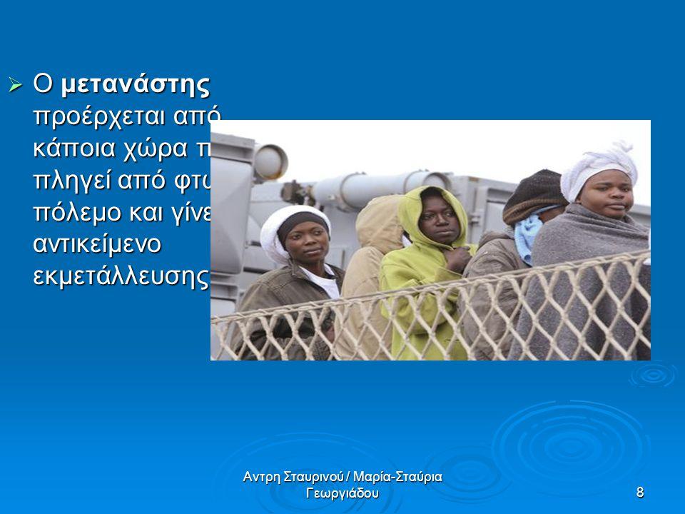 Αντρη Σταυρινού / Μαρία-Σταύρια Γεωργιάδου8  Ο μετανάστης προέρχεται από κάποια χώρα που έχει πληγεί από φτώχεια, πόλεμο και γίνεται αντικείμενο εκμε
