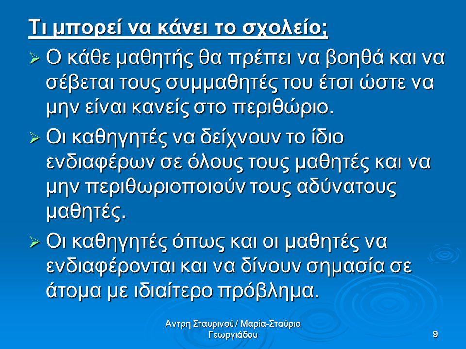 Αντρη Σταυρινού / Μαρία-Σταύρια Γεωργιάδου10  Χιλιάδες άνθρωποι υποφέρουν, εξαιτίας της αδικαιολόγητης περιθωριοποίησης και καταλήγουν να δοκιμάζονται σκληρά, να συναντούν συνεχώς εμπόδια στην άσκηση των φυσικών δικαιωμάτων τους, όπως είναι η ελευθερία και η αυτοπραγμάτωση, μέσα στη κοινωνία που ζουν.