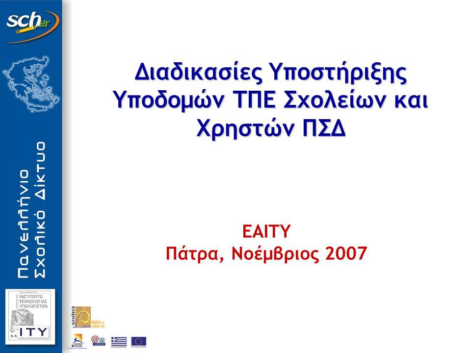 ΕΑΙΤΥ Πάτρα, Νοέμβριος 2007 Διαδικασίες Υποστήριξης Υποδομών ΤΠΕ Σχολείων και Χρηστών ΠΣΔ