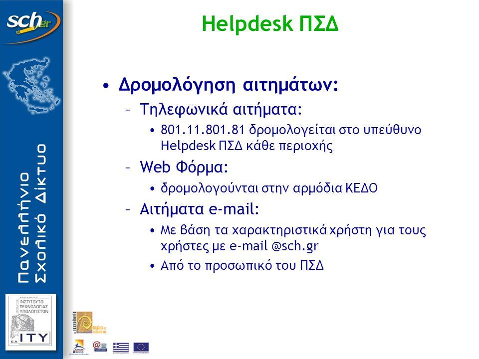 Δρομολόγηση αιτημάτων: –Τηλεφωνικά αιτήματα: 801.11.801.81 δρομολογείται στο υπεύθυνο Helpdesk ΠΣΔ κάθε περιοχής –Web Φόρμα: δρομολογούνται στην αρμόδια ΚΕΔΟ –Αιτήματα e-mail: Με βάση τα χαρακτηριστικά χρήστη για τους χρήστες με e-mail @sch.gr Από το προσωπικό του ΠΣΔ Helpdesk ΠΣΔ