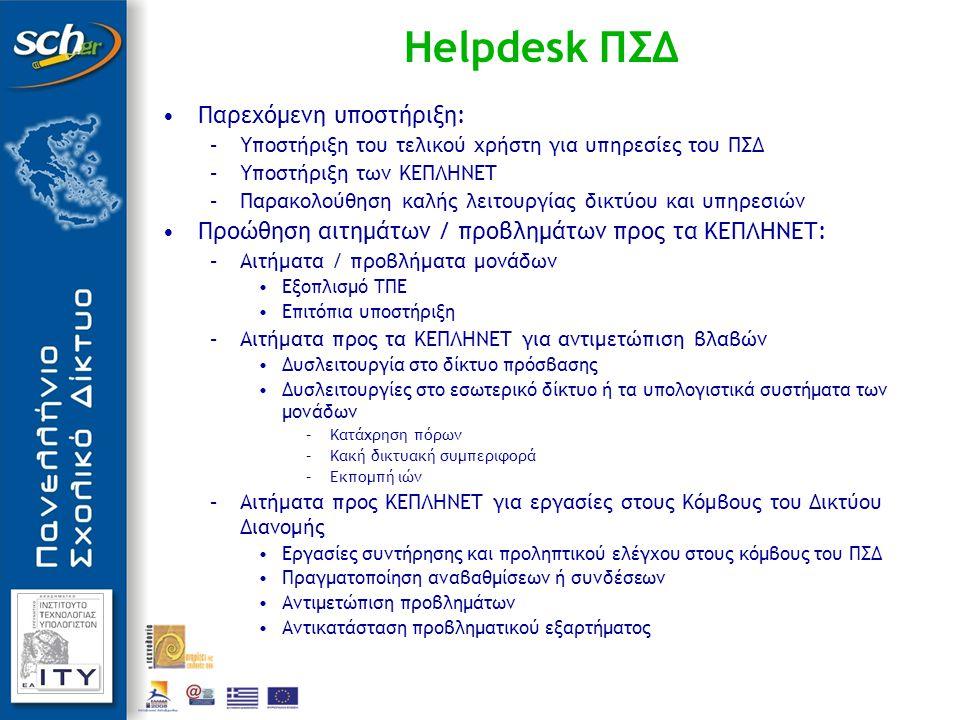 Παρεχόμενη υποστήριξη: –Υποστήριξη του τελικού χρήστη για υπηρεσίες του ΠΣΔ –Υποστήριξη των ΚΕΠΛΗΝΕΤ –Παρακολούθηση καλής λειτουργίας δικτύου και υπηρεσιών Προώθηση αιτημάτων / προβλημάτων προς τα ΚΕΠΛΗΝΕΤ: –Αιτήματα / προβλήματα μονάδων Εξοπλισμό ΤΠΕ Επιτόπια υποστήριξη –Αιτήματα προς τα ΚΕΠΛΗΝΕΤ για αντιμετώπιση βλαβών Δυσλειτουργία στο δίκτυο πρόσβασης Δυσλειτουργίες στο εσωτερικό δίκτυο ή τα υπολογιστικά συστήματα των μονάδων –Κατάχρηση πόρων –Κακή δικτυακή συμπεριφορά –Εκπομπή ιών –Αιτήματα προς ΚΕΠΛΗΝΕΤ για εργασίες στους Κόμβους του Δικτύου Διανομής Εργασίες συντήρησης και προληπτικού ελέγχου στους κόμβους του ΠΣΔ Πραγματοποίηση αναβαθμίσεων ή συνδέσεων Αντιμετώπιση προβλημάτων Αντικατάσταση προβληματικού εξαρτήματος Helpdesk ΠΣΔ