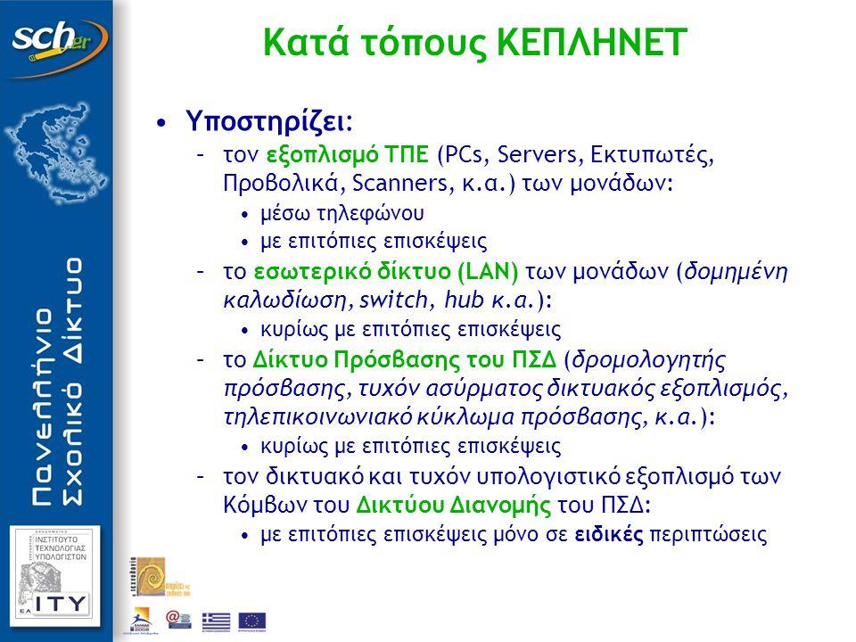 Κατά τόπους ΚΕΠΛΗΝΕΤ Υποστηρίζει: –τον εξοπλισμό ΤΠΕ (PCs, Servers, Εκτυπωτές, Προβολικά, Scanners, κ.α.) των μονάδων: μέσω τηλεφώνου με επιτόπιες επισκέψεις –το εσωτερικό δίκτυο (LAN) των μονάδων (δομημένη καλωδίωση, switch, hub κ.α.): κυρίως με επιτόπιες επισκέψεις –το Δίκτυο Πρόσβασης του ΠΣΔ (δρομολογητής πρόσβασης, τυχόν ασύρματος δικτυακός εξοπλισμός, τηλεπικοινωνιακό κύκλωμα πρόσβασης, κ.α.): κυρίως με επιτόπιες επισκέψεις –τον δικτυακό και τυχόν υπολογιστικό εξοπλισμό των Κόμβων του Δικτύου Διανομής του ΠΣΔ: με επιτόπιες επισκέψεις μόνο σε ειδικές περιπτώσεις