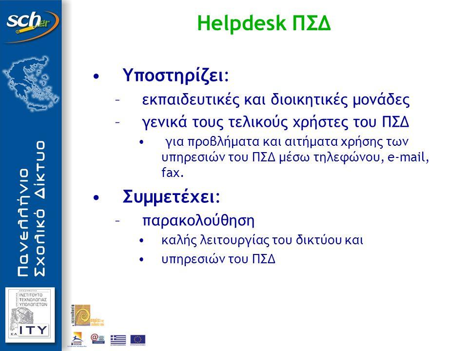 Helpdesk ΠΣΔ Υποστηρίζει: –εκπαιδευτικές και διοικητικές μονάδες –γενικά τους τελικούς χρήστες του ΠΣΔ για προβλήματα και αιτήματα χρήσης των υπηρεσιών του ΠΣΔ μέσω τηλεφώνου, e-mail, fax.