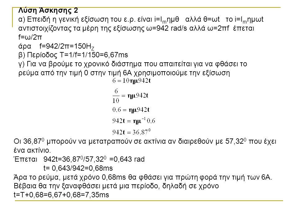 Λύση Άσκησης 2 α) Επειδή η γενική εξίσωση του ε.ρ.
