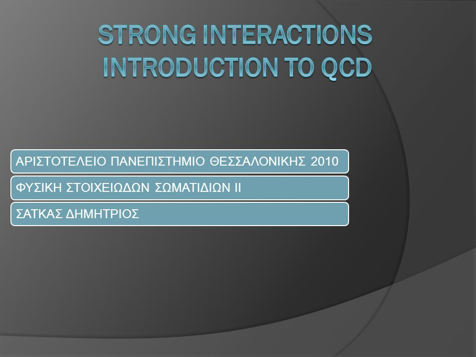 Flavors  Κάθε quark αντιστοιχεί σε έναν κβαντικό αριθμό  3 οικογένειες quarks  Κάθε οικογένεια αποτελείται από ένα quark με Q=2/3e και ένα με Q=-1/3e