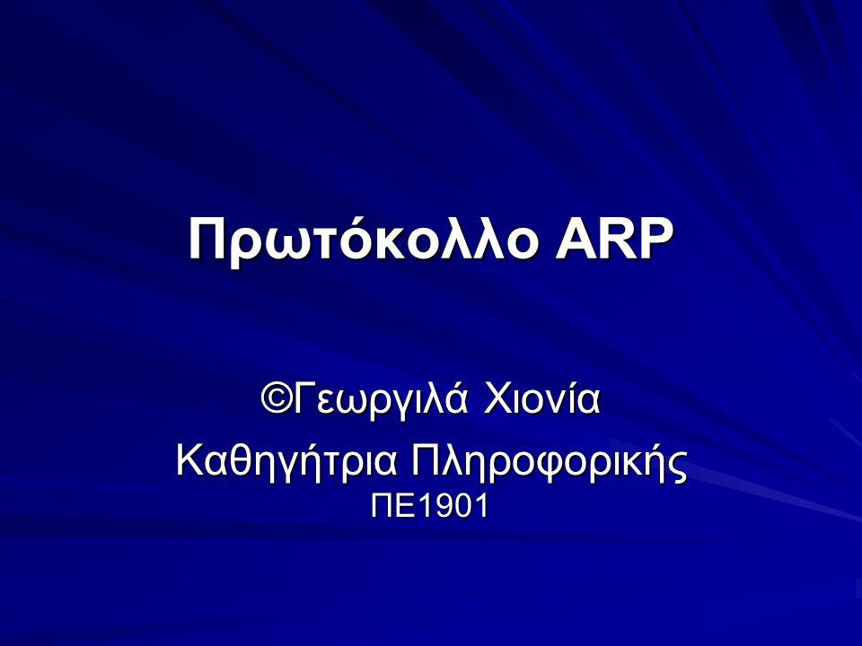 Ποιο είναι το έργο του Πρωτοκόλλου Μετατροπής Διεύθυνσης (Address Resolution Protocol – ARP) Κάνει δυναμική μετατροπή των IP διευθύνσεων σε φυσικές (Ethernet) διευθύνσεις.