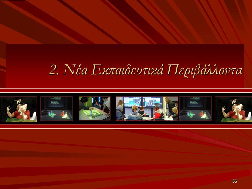 2. Νέα Εκπαιδευτικά Περιβάλλοντα 36