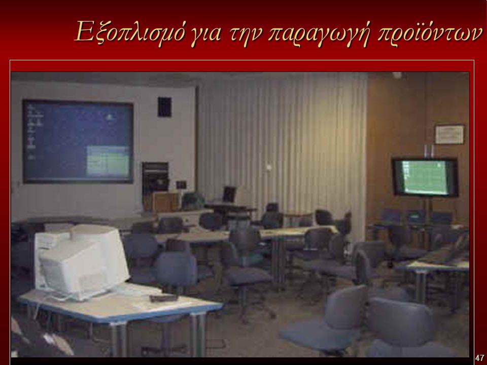 47 Εξοπλισμό για την παραγωγή προϊόντων Κάθε αίθουσα θα παρέχει: –Πολλαπλές κοινές αλληλεπιδραστικές επιφάνειες (interactive walls / interactive tables/ digital whiteboards) όπου συνήθως δουλεύουν ομάδες ατόμων (με εστίαση στη συνεργατική μάθηση)