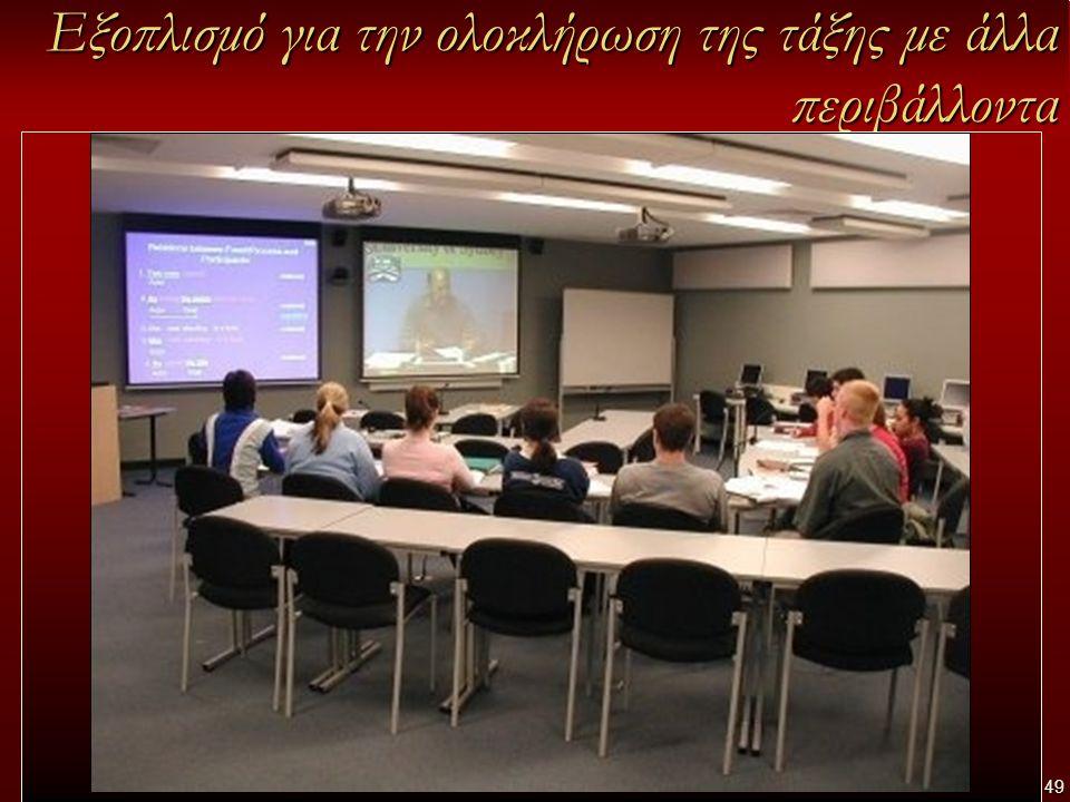 49 Εξοπλισμό για την ολοκλήρωση της τάξης με άλλα περιβάλλοντα Κάθε αίθουσα θα παρέχει: –Πολλαπλές κοινές αλληλεπιδραστικές επιφάνειες (interactive walls / interactive tables/ digital whiteboards) όπου συνήθως δουλεύουν ομάδες ατόμων (με εστίαση στη συνεργατική μάθηση)