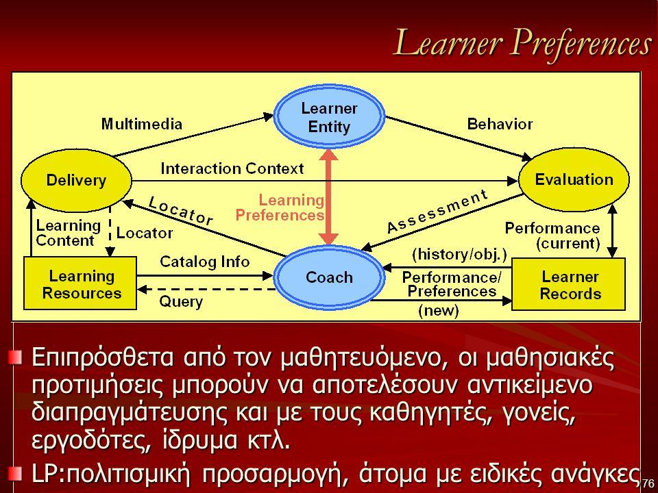 Learner Preferences Επιπρόσθετα από τον μαθητευόμενο, οι μαθησιακές προτιμήσεις μπορούν να αποτελέσουν αντικείμενο διαπραγμάτευσης και με τους καθηγητές, γονείς, εργοδότες, ίδρυμα κτλ.
