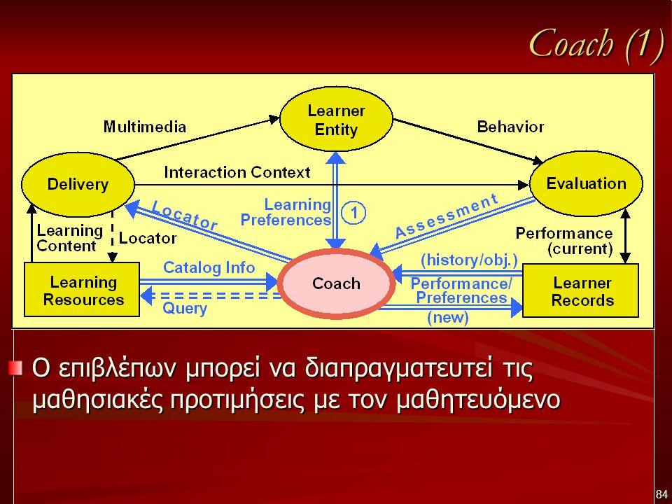 Coach (1) Ο επιβλέπων μπορεί να διαπραγματευτεί τις μαθησιακές προτιμήσεις με τον μαθητευόμενο 84