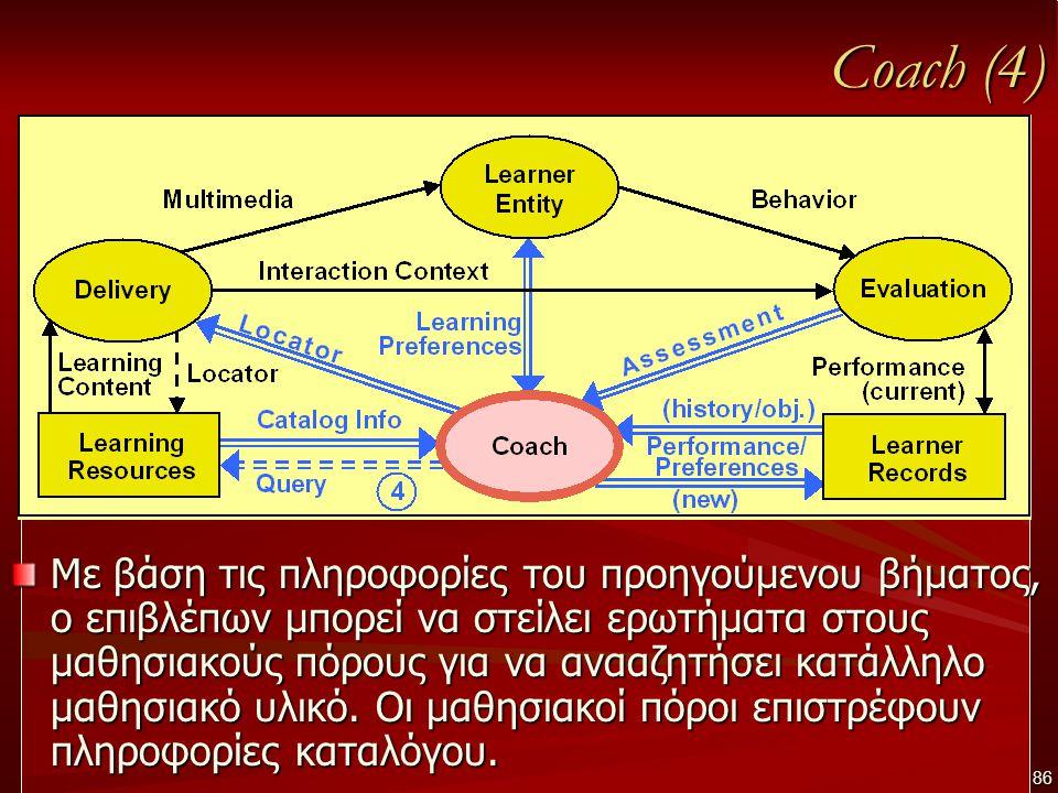 Coach (4) Με βάση τις πληροφορίες του προηγούμενου βήματος, ο επιβλέπων μπορεί να στείλει ερωτήματα στους μαθησιακούς πόρους για να ανααζητήσει κατάλληλο μαθησιακό υλικό.