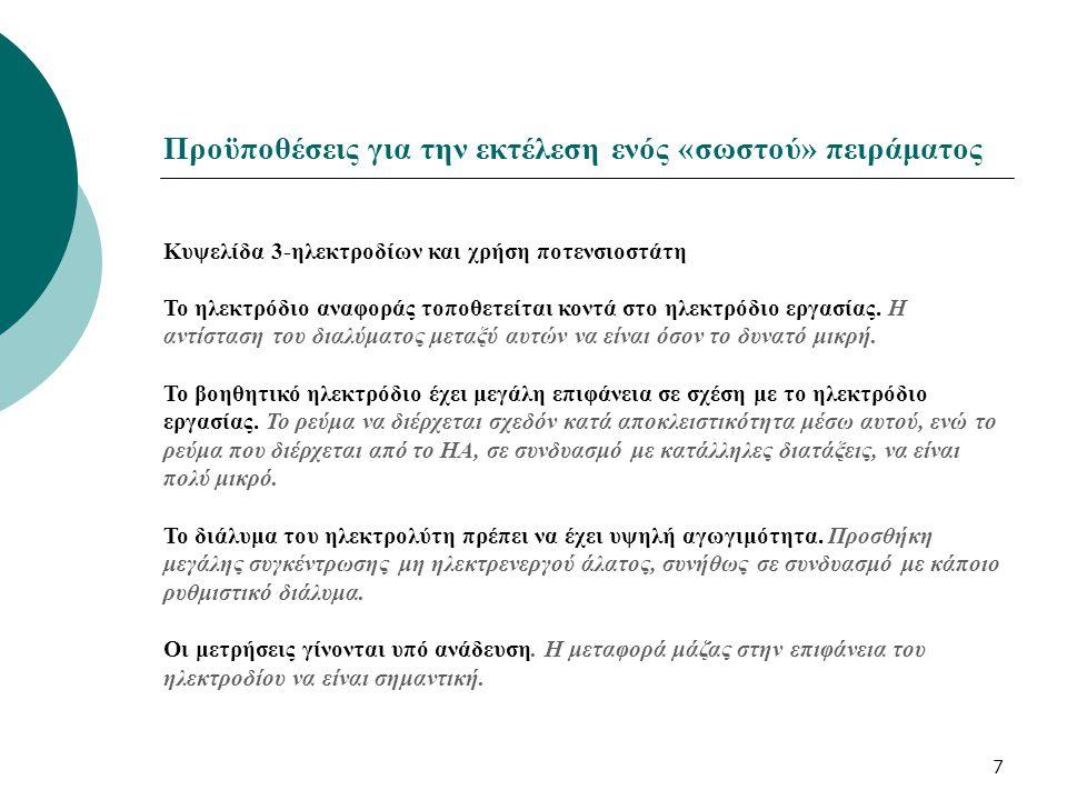 7 Προϋποθέσεις για την εκτέλεση ενός «σωστού» πειράματος Κυψελίδα 3-ηλεκτροδίων και χρήση ποτενσιοστάτη Το ηλεκτρόδιο αναφοράς τοποθετείται κοντά στο