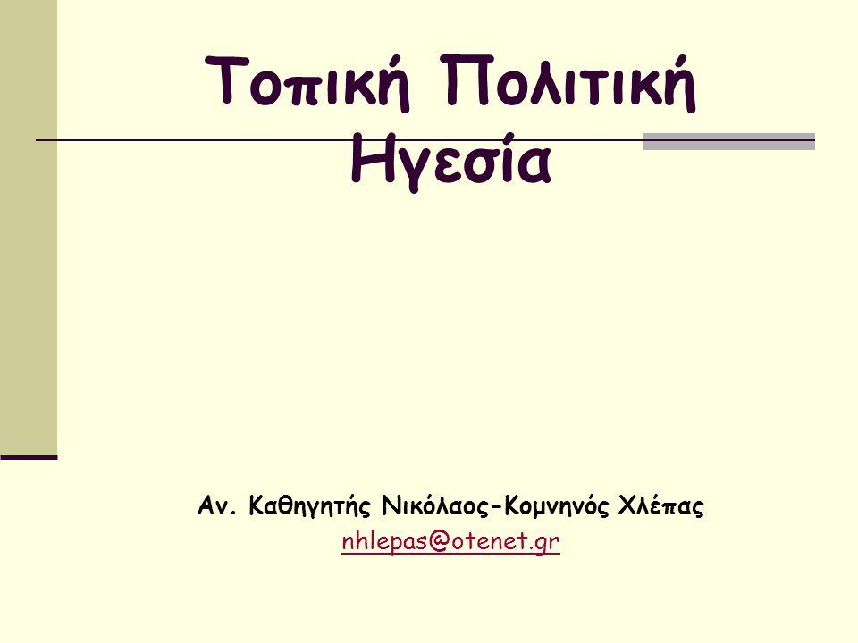 Τοπική Πολιτική Ηγεσία Αν. Καθηγητής Νικόλαος-Κομνηνός Χλέπας nhlepas@otenet.gr