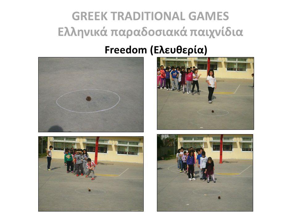 GREEK TRADITIONAL GAMES Ελληνικά παραδοσιακά παιχνίδια  Freedom (Ελευθερία)