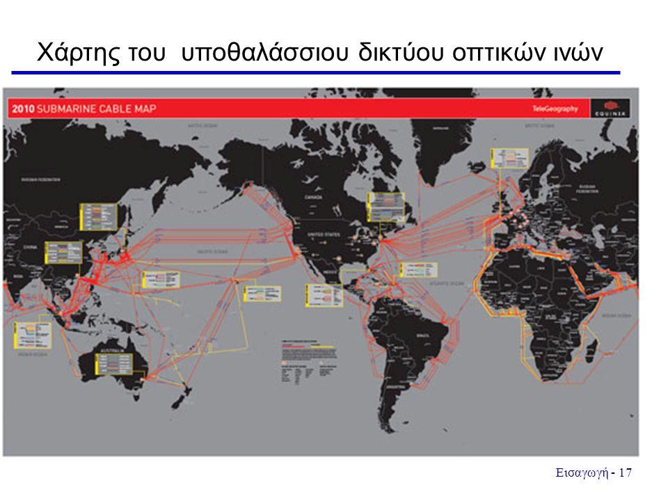 Εισαγωγή - 17 Χάρτης του υποθαλάσσιου δικτύου οπτικών ινών