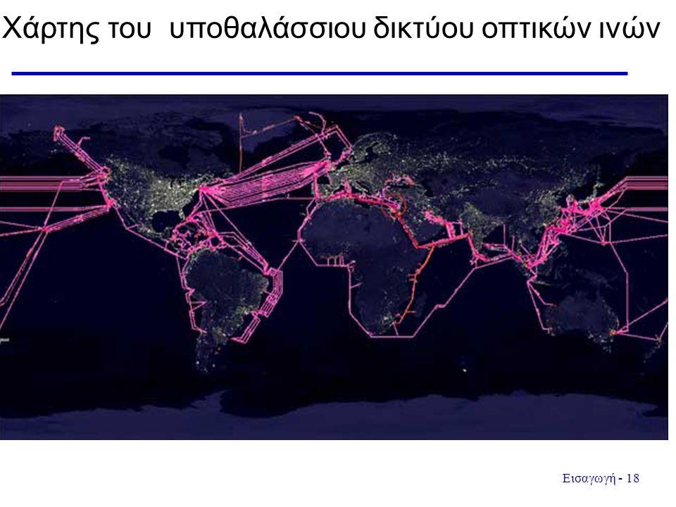 Εισαγωγή - 18 Χάρτης του υποθαλάσσιου δικτύου οπτικών ινών