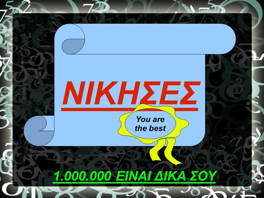 1.000.000 ΕΙΝΑΙ ΔΙΚΑ ΣΟΥ ΝΙΚΗΣΕΣ You are the best