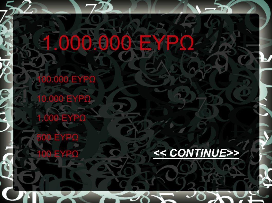 100 ΕΥΡΩ 500 ΕΥΡΩ 1.000 ΕΥΡΩ 10.000 ΕΥΡΩ 100.000 ΕΥΡΩ 1.000.000 ΕΥΡΩ >