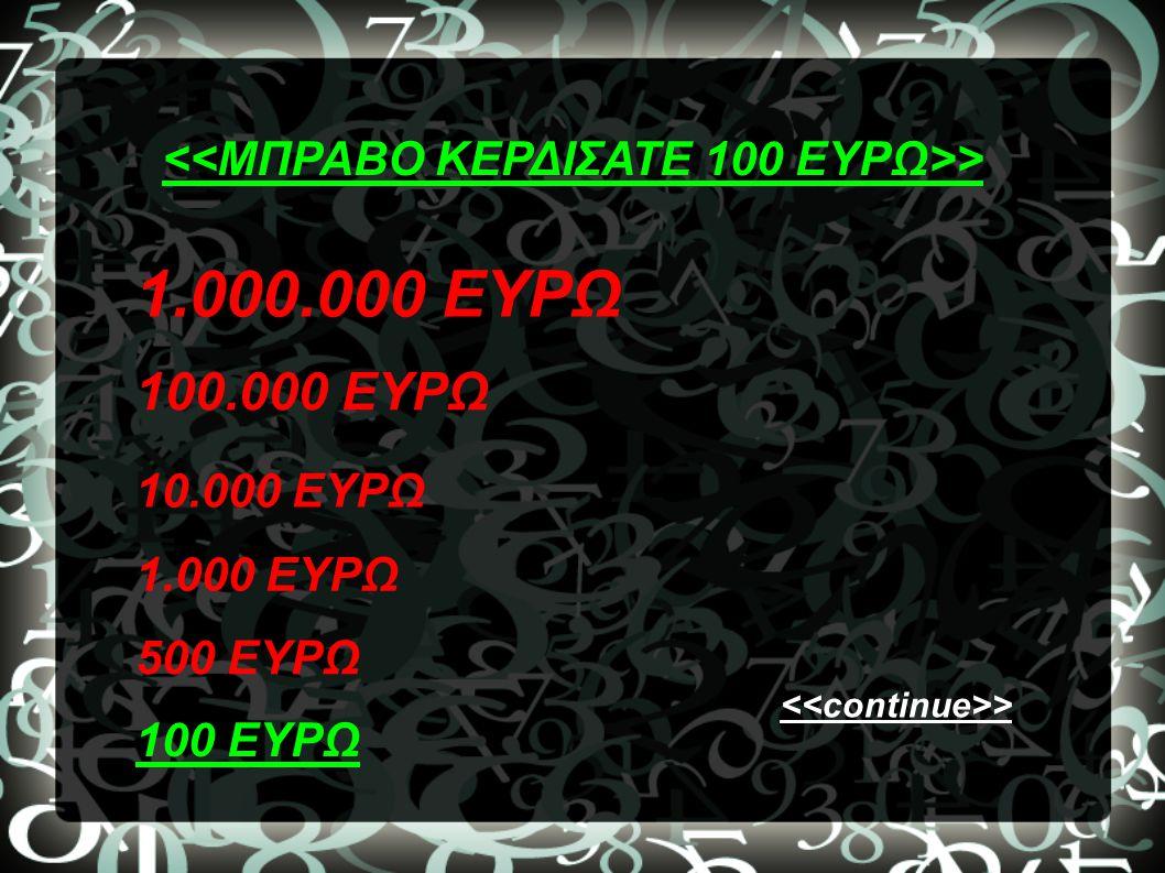 1.000.000 ΕΥΡΩ 100.000 ΕΥΡΩ 10.000 ΕΥΡΩ 1.000 ΕΥΡΩ 500 ΕΥΡΩ 100 ΕΥΡΩ >