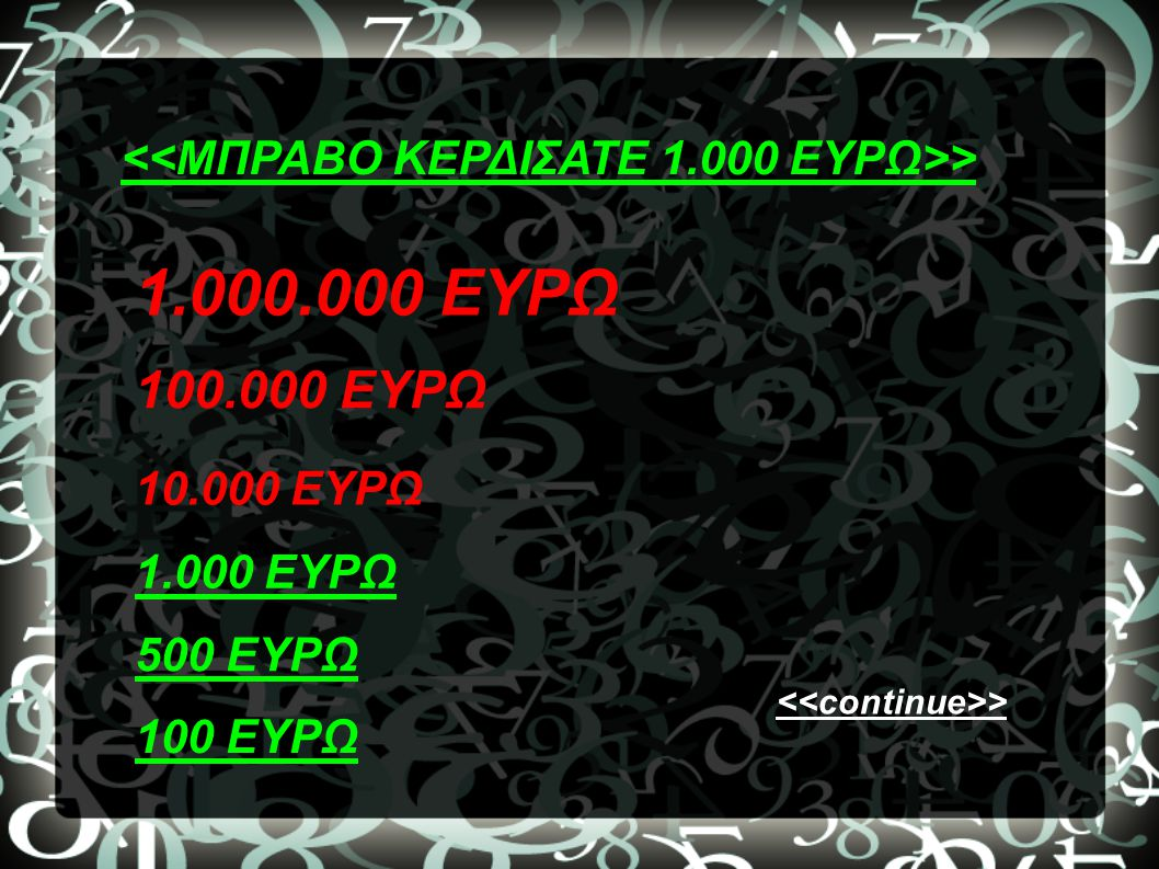 > 1.000.000 ΕΥΡΩ 100.000 ΕΥΡΩ 10.000 ΕΥΡΩ 1.000 ΕΥΡΩ 500 ΕΥΡΩ 100 ΕΥΡΩ >