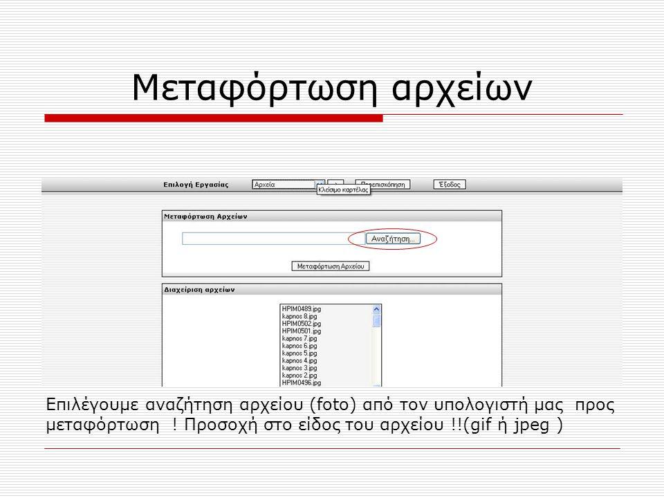 Μεταφόρτωση αρχείων Επιλέγουμε αναζήτηση αρχείου (foto) από τον υπολογιστή μας προς μεταφόρτωση .