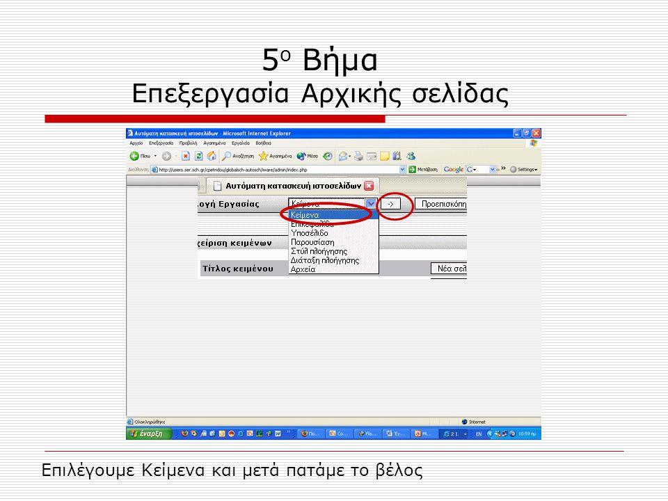 5 ο Βήμα Επεξεργασία Αρχικής σελίδας Επιλέγουμε Κείμενα και μετά πατάμε το βέλος