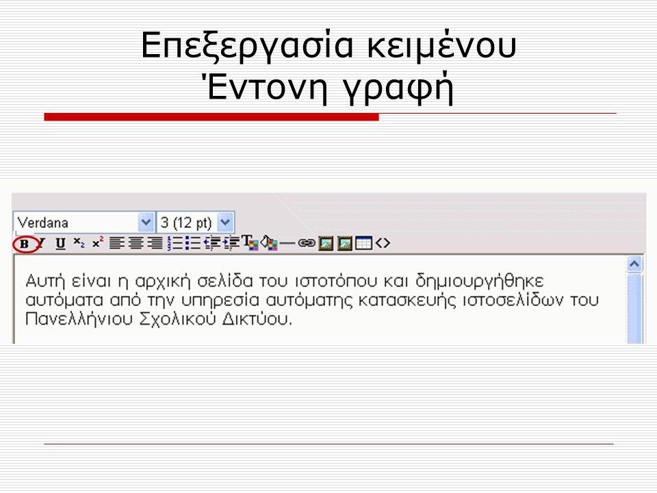 Επεξεργασία κειμένου Έντονη γραφή