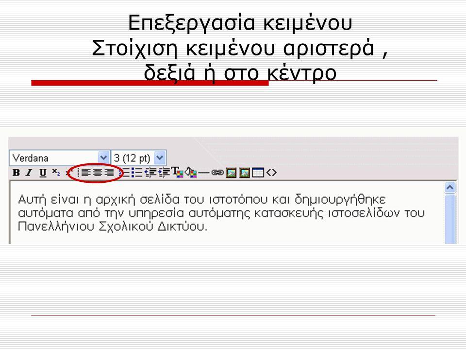 Επεξεργασία κειμένου Στοίχιση κειμένου αριστερά, δεξιά ή στο κέντρο