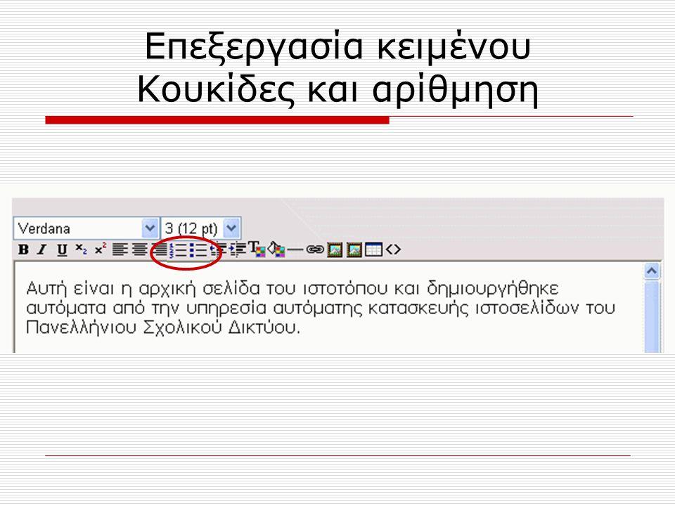 Επεξεργασία κειμένου Κουκίδες και αρίθμηση