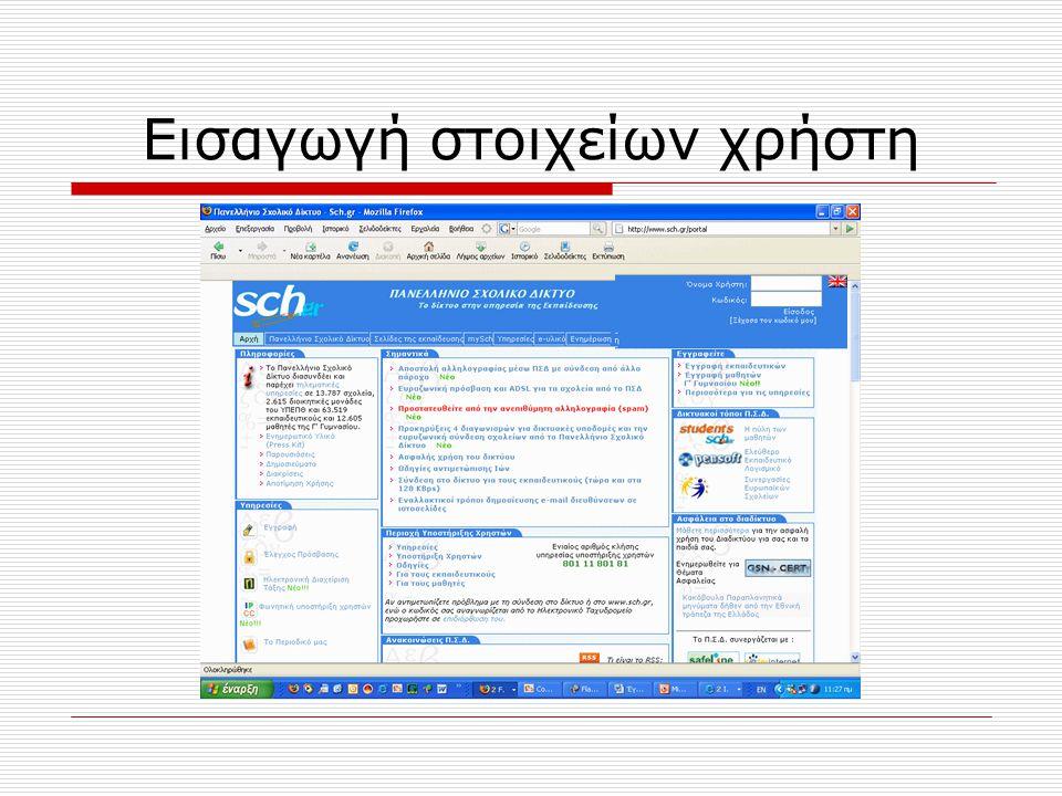 Επεξεργασία κειμένου Πλάγια γράμματα