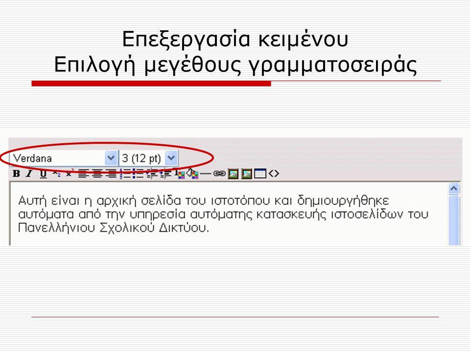 Επεξεργασία κειμένου Επιλογή μεγέθους γραμματοσειράς