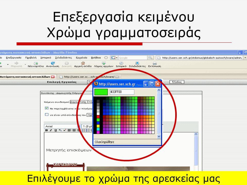 Επεξεργασία κειμένου Χρώμα γραμματοσειράς Επιλέγουμε το χρώμα της αρεσκείας μας
