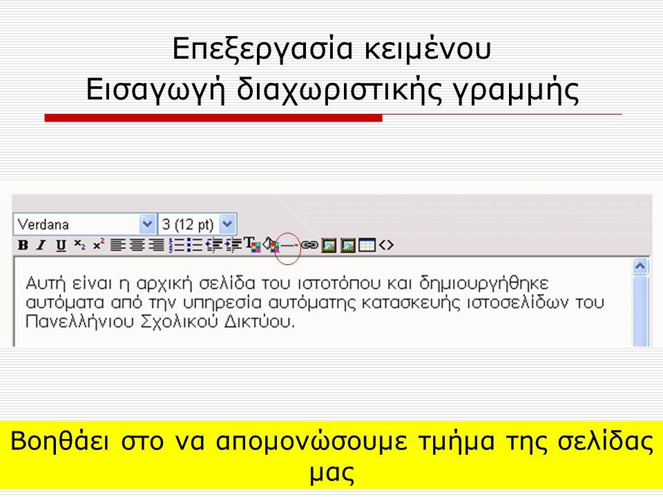 Επεξεργασία κειμένου Εισαγωγή διαχωριστικής γραμμής Βοηθάει στο να απομονώσουμε τμήμα της σελίδας μας
