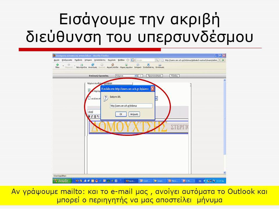 Εισάγουμε την ακριβή διεύθυνση του υπερσυνδέσμου Αν γράψουμε mailto: και το e-mail μας, ανοίγει αυτόματα το Outlook και μπορεί ο περιηγητής να μας αποστείλει μήνυμα