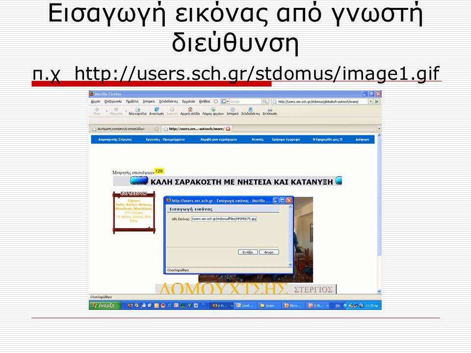 Εισαγωγή εικόνας από γνωστή διεύθυνση π.χ http://users.sch.gr/stdomus/image1.gif