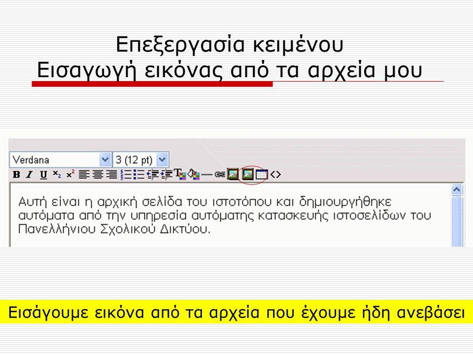 Επεξεργασία κειμένου Εισαγωγή εικόνας από τα αρχεία μου Εισάγουμε εικόνα από τα αρχεία που έχουμε ήδη ανεβάσει